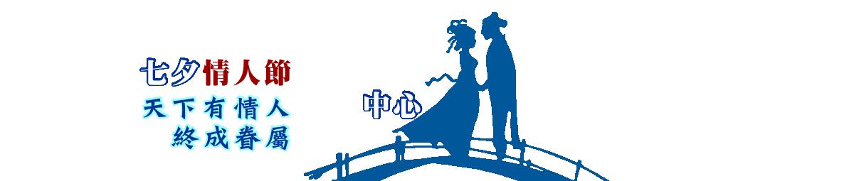 七夕情人節