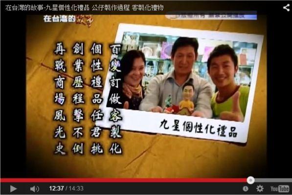 在台灣的故事-客製化禮品