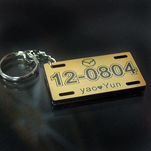 客製化雕刻車牌鑰匙圈