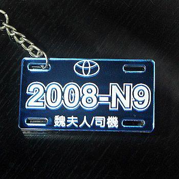 鏡面板車牌鑰匙圈
