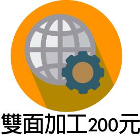 雙面200