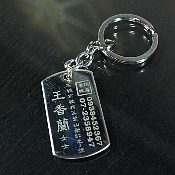 防走失名牌鑰匙圈