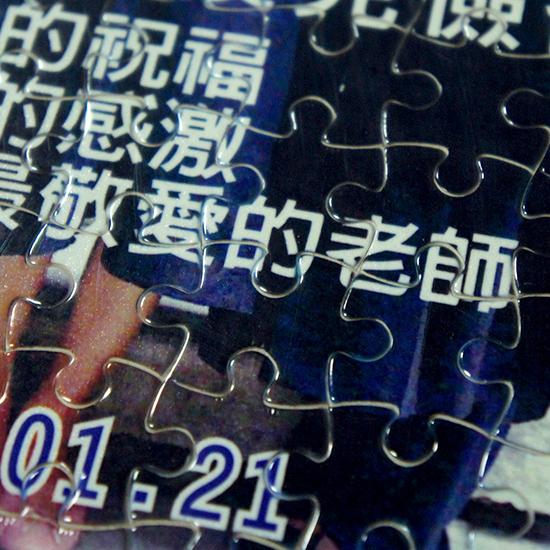 客製拼圖轉印