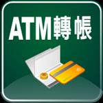 ATM轉帳